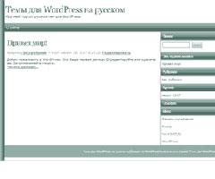 Тема для WP absolutely-green