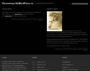Руссифицированная тема для WordPress Hemingway
