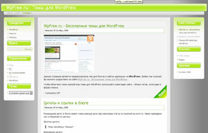 Зеленая тема для WP