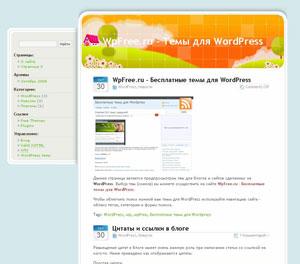 Оранжевая тема для wordPress