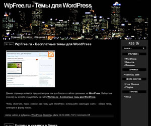 Ночная тема WordPress