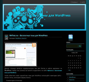 Синяя тема для WordPress