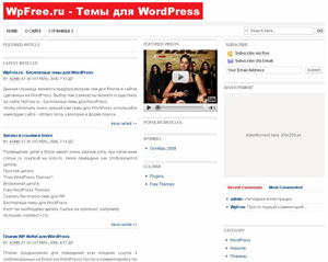 Тема газета для wordpress
