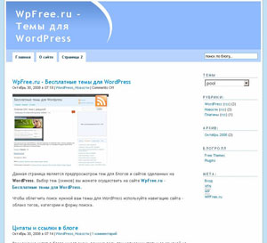 Голубая тема для WordPress