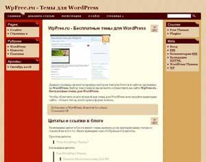 Классическая трехколоночная тема WP