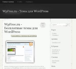 Бесплатная тема для wp