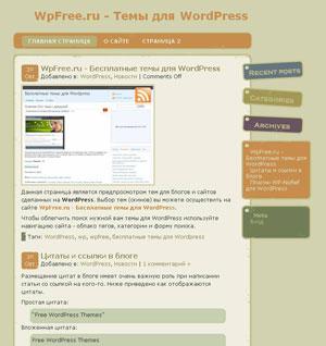 Бежевая тема WordPress