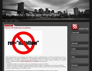 ночь WordPress