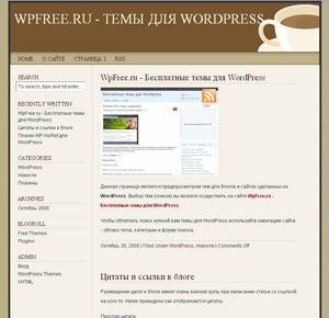 Кофейная тема WordPress