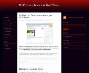 Темный скин для wordpress