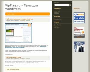 Бесплатаная тема для WordPress