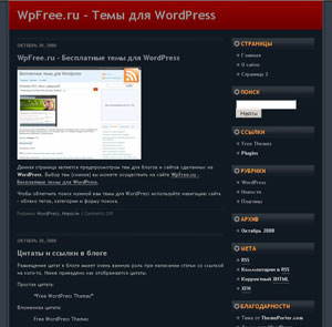 Бесплатаня тема для WordPress