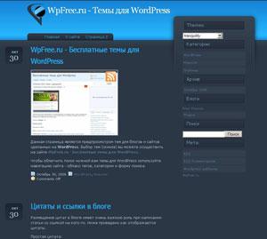 Синяя тема для WordPress