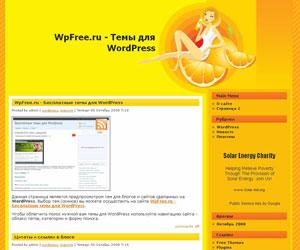 Оранжевая тема wp