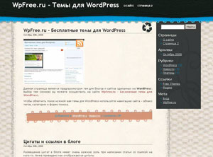 нестандартная тема wordpress