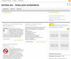 Тема газета wordpress