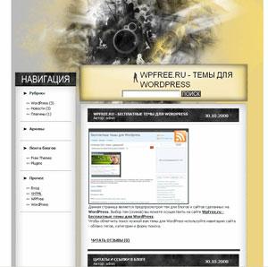 Желтый скин WordPress