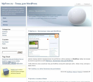 Скачать скин wordpress