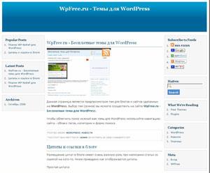Бесплатно темы wordpress