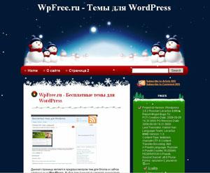 Новый год WordPress