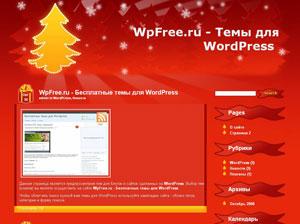 Новый год тема WordPress бесплатно