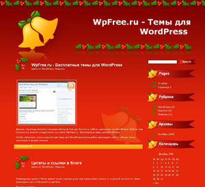 Рождество wordpress
