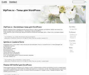 Белая тема WP с цветком
