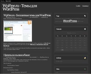 Темная тема для WordPress бесплатно скачать