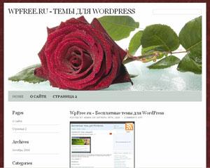 Бесплатно скачать шаблон WordPress
