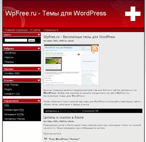 Медицина wordpress скачать
