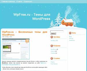 Новогодняя бесплатная тема для wordpress