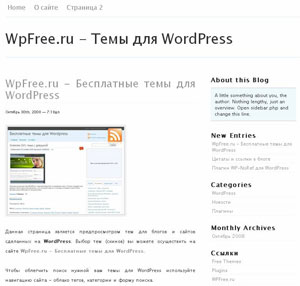 Тема для wordpress скачать
