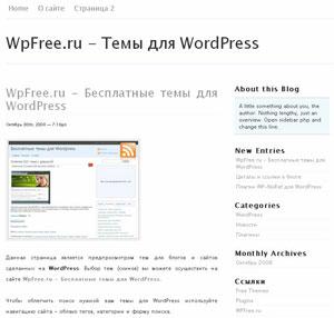 Тема для wordpress скачать