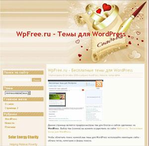 Свадьба WordPress тема скачать