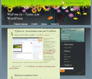 Бесплатная тема для wordpress скачать