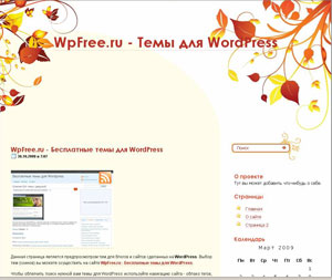 Яркий шаблон для wordpress