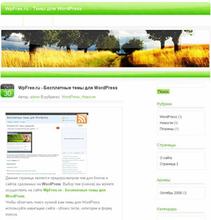 Wordpress природа