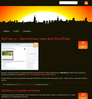 Шаблон город wordpress