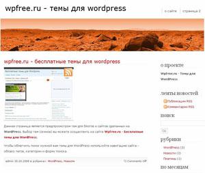 Минимизированная тема для WordPress