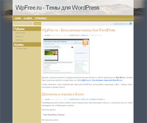 тема wordpress скачать