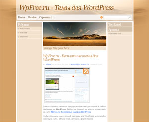 Пустыня wordpress