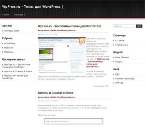 Строгий скин wordpress