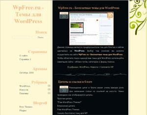 Шаблон с цветами wordpress