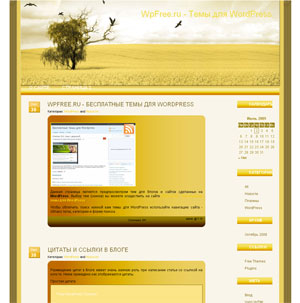 Желтая тема для WordPress