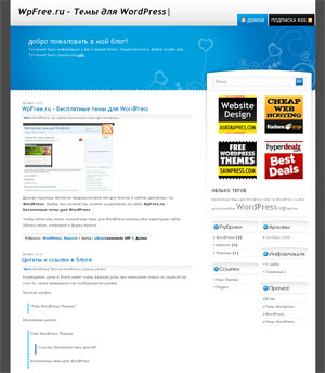 Тема wordpress web 2.0