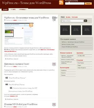 Премиум шаблон для WordPress
