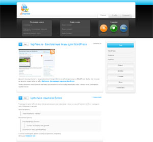 web 2.0 wordpress