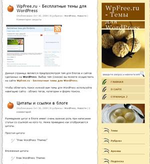 Кулинарная тема для WordPress