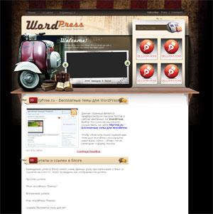 Мото тема WordPress