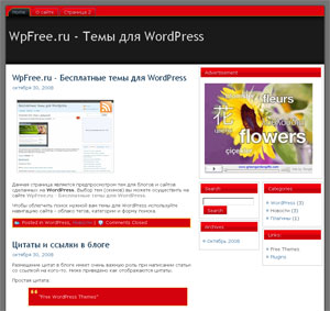 Новости шаблон wordpress